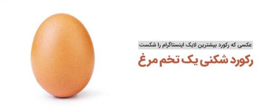 داستان رکورد شکنی یک تخم مرغ در اینستاگرام