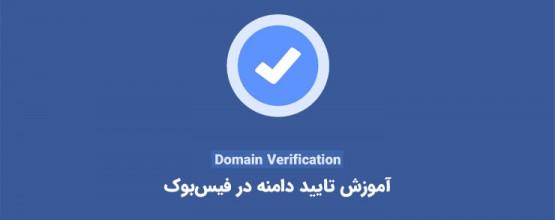 تایید دامنه (Domain Verification) در فیسبوک