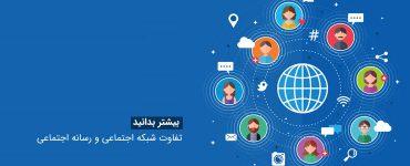 تفاوت شبکه اجتماعی و رسانه اجتماعی