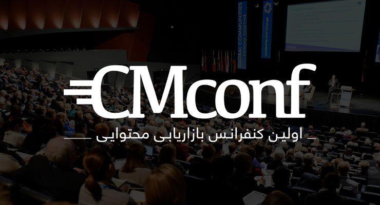 اولین کنفرانس بازاریابی محتوایی ایران با حمایت نوین هاب