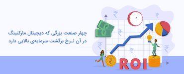 نرخ بازگشت سرمایه در دیجیتال مارکتینگ