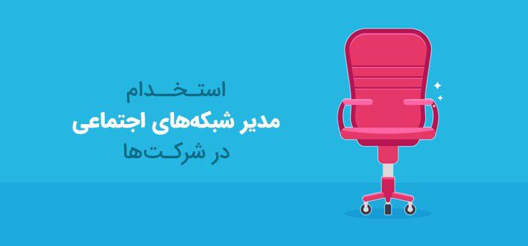 استخدام مدیر شبکههای اجتماعی