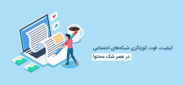 ترفند شبکه های اجتماعی