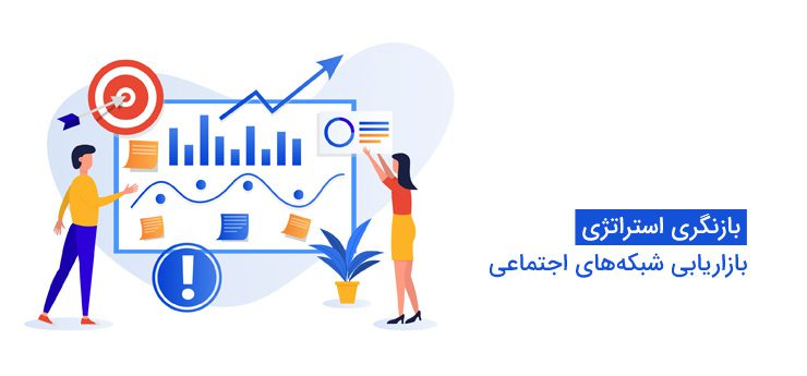 استراتژی بازاریابی شبکههای اجتماعی
