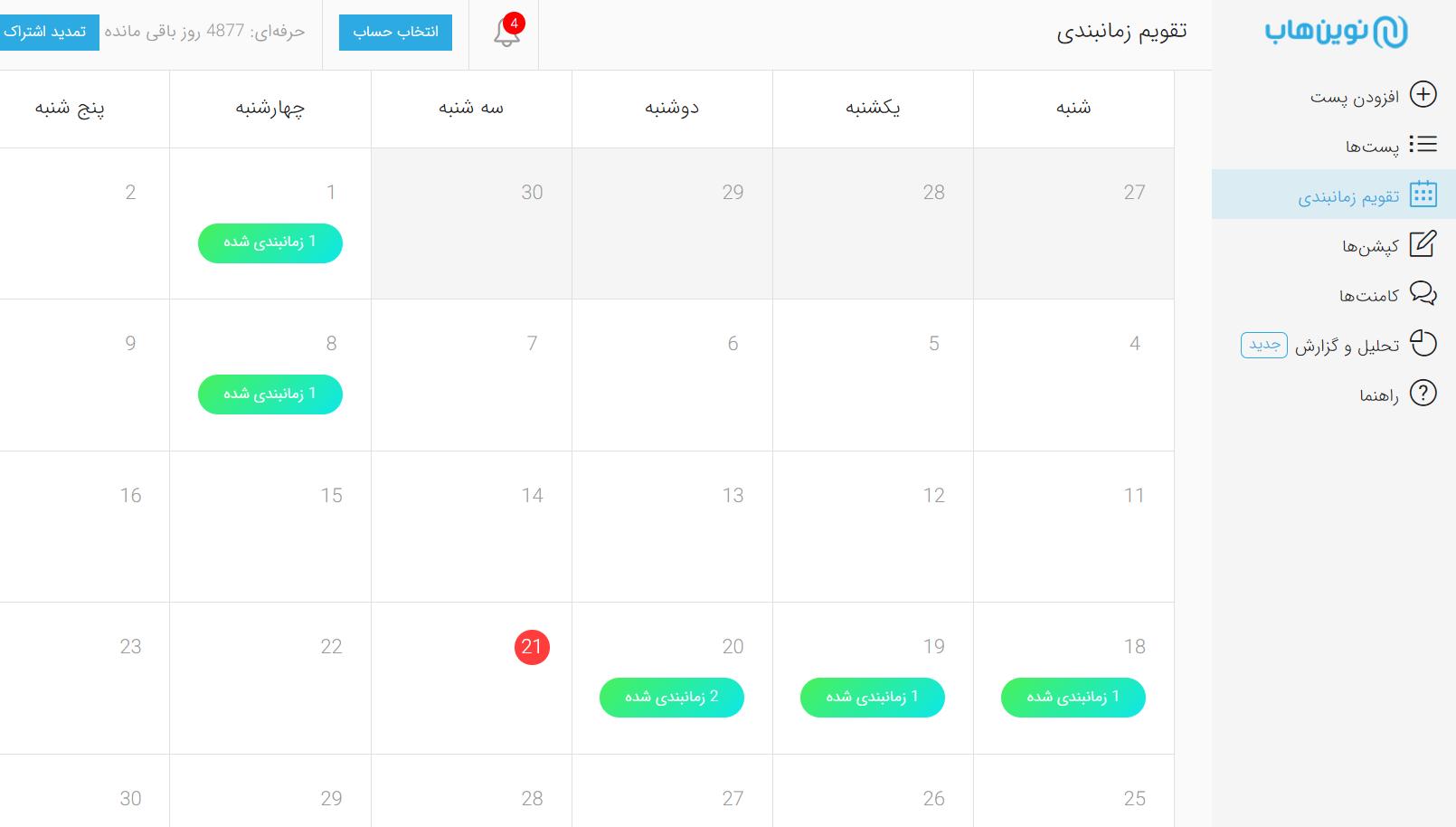 تقویم زمانبندی نوین هاب