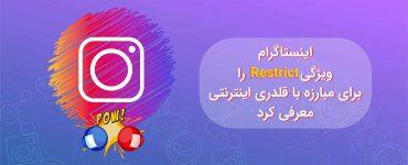 Restrict در اینستاگرام