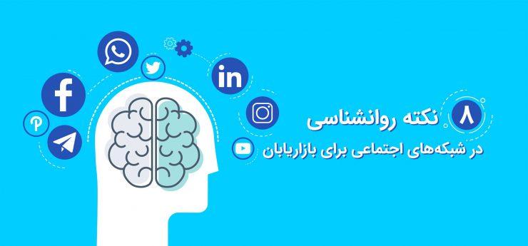 روانشناسی شبکههای اجتماعی