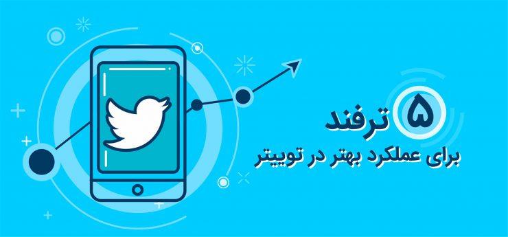 5 ترفند برای توییتر