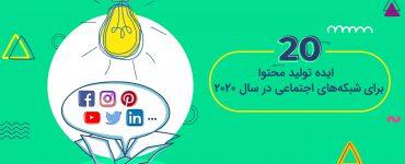 ایده محتوای شبکههای اجتماعی در سال 2020