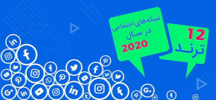 ترند شبکههای اجتماعی در سال 2020