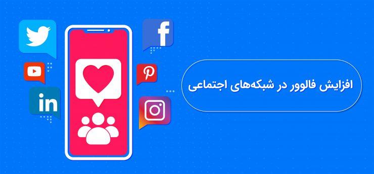 افزایش فالوور در شبکههای اجتماعی
