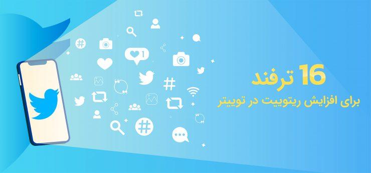 ریتوییت در توییتر