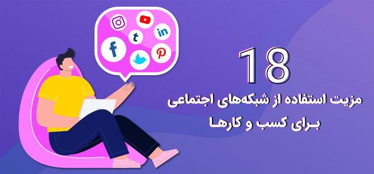 مزیت استفاده از شبکههای اجتماعی