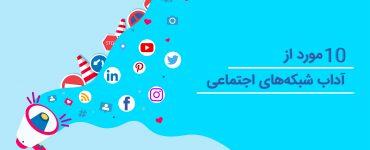 آداب حضور در شبکههای اجتماعی