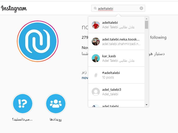 سرچ اینستاگرام با نام کاربری