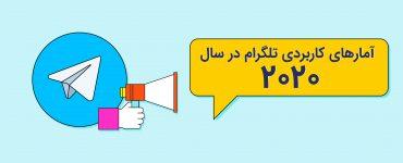 آمار تلگرام در سال 2020