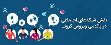 نقش شبکههای اجتماعی در پاندمی ویروس کرونا