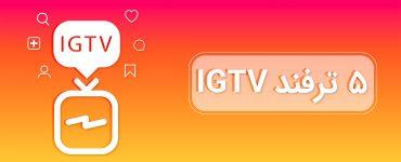 5 نکته مهم IGTV