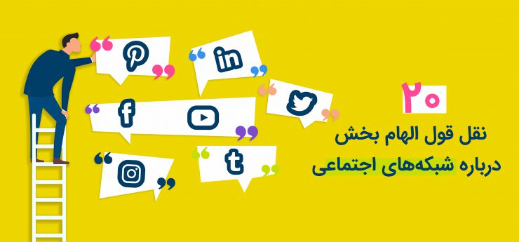 نقل قول درباره شبکههای اجتماعی