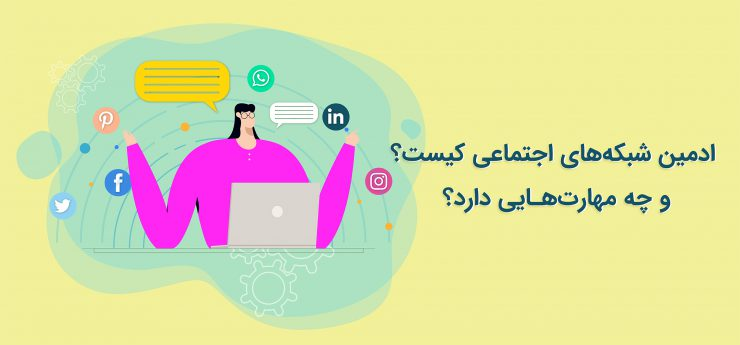 ادمین شبکههای اجتماعی کیست؟