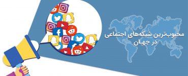 محبوبترین شبکههای اجتماعی