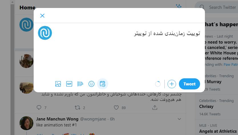 زمانبندی توییت در توییتر