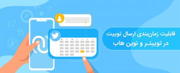 زمانبندی ارسال توییت در توییتر