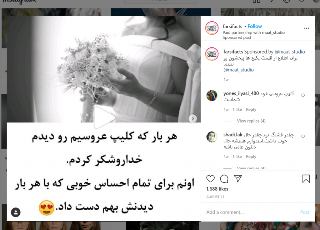 تبلیغات اینستاگرام 4