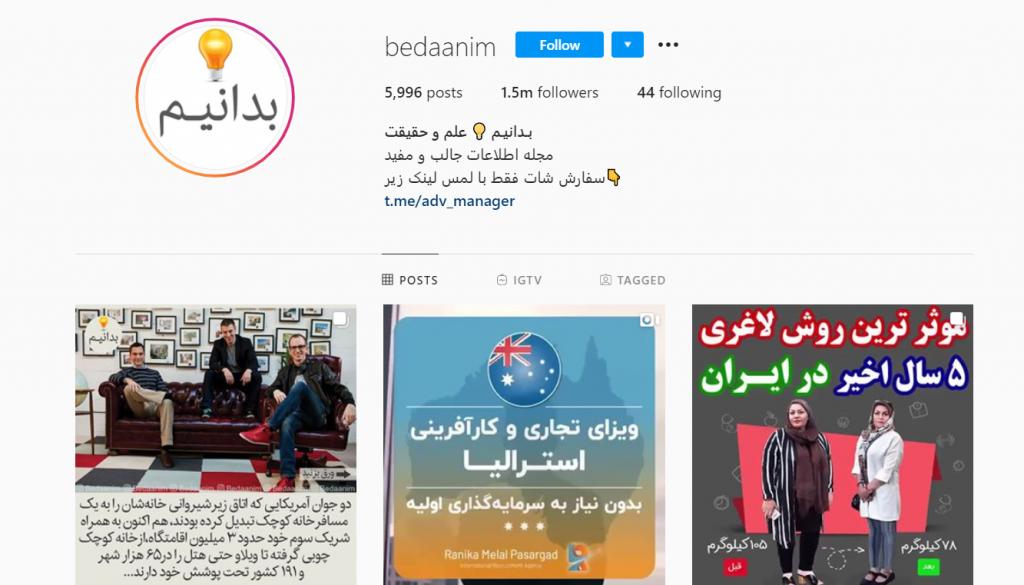 تبلیغات اینستاگرام 3