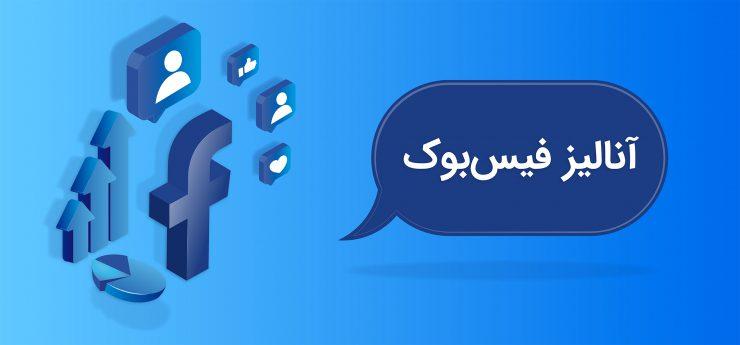 آنالیز فیسبوک