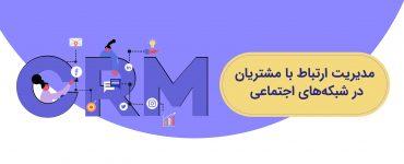 مدیریت ارتباط با مشتری در شبکه های اجتماعی