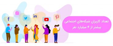 تعداد کاربران شبکههای اجتماعی 0