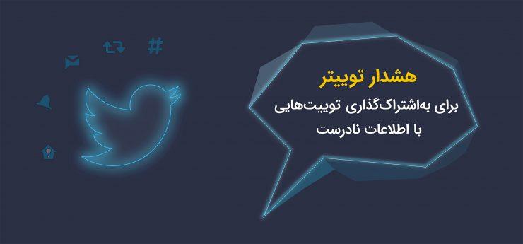 هشدار توییتر