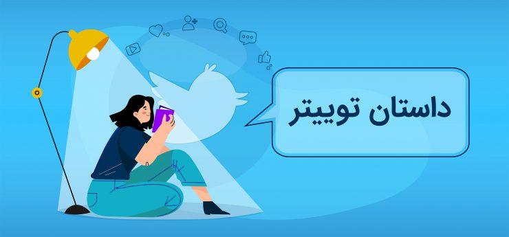 داستان توییتر