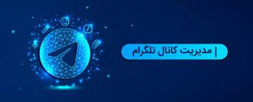 مدیریت کانال تلگرام