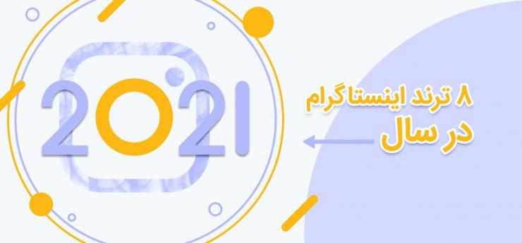 8 ترند اینستاگرام در سال 2021