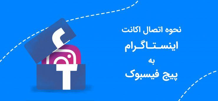 اتصال اکانت اینستاگرام به پیج فیسبوک