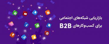 بازاریابی شبکههای اجتماعی B2B