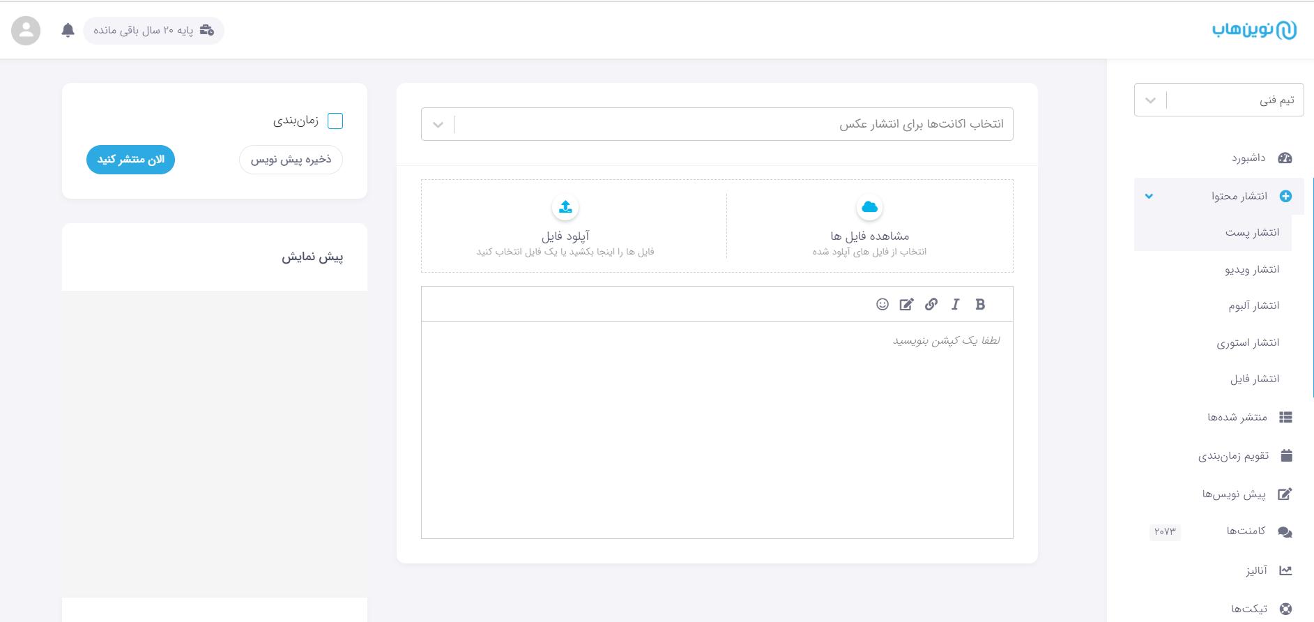 استفاده از سیستمهای خودکار برای انتشار پست در لینکدین