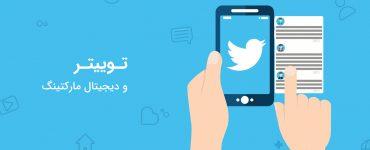 توییتر و دیجیتال مارکتینگ