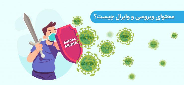 محتوای ویروسی