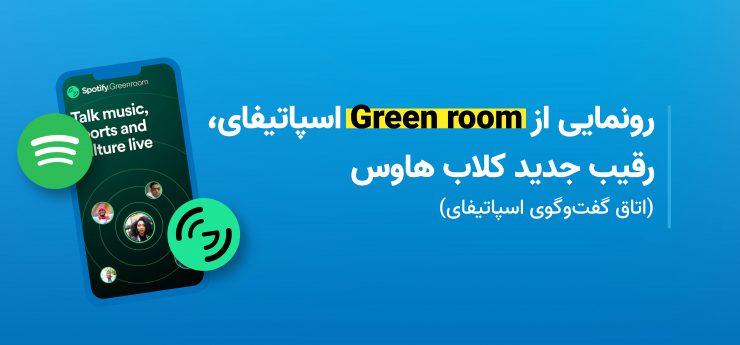 گرین روم اسپاتیفای