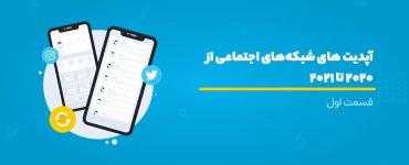 آپدیتهای شبکههای اجتماعی