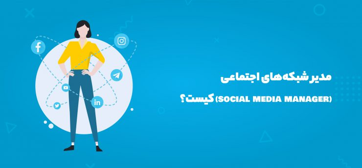 ادمین شبکههای اجتماعی