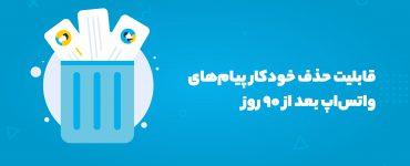 حذف خودکار پیام های واتساپ بعد از 90 روز