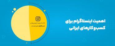 اهمیت اینستاگرام برای کسب و کارهای ایرانی