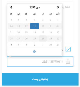 تقویم زمانبندی ارسال پست
