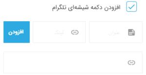 لینک شیشه ای تلگرام