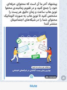 متن طولانی تلگرام